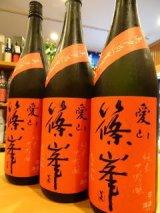 【祝い酒に最適!】篠峯 愛山 純米大吟醸 瓶燗火入れ 1800ml