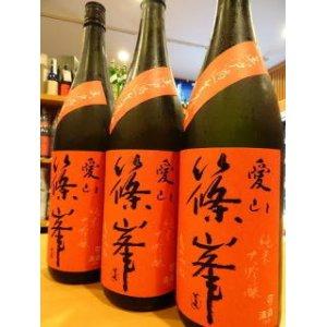 画像1: 【祝い酒に最適!】篠峯 愛山 純米大吟醸 瓶燗火入れ 720ml
