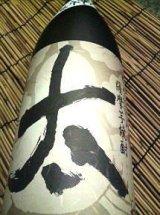 芋焼酎25° 太(ふとし) かめ壺仕込 1800ml