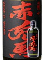 芋焼酎25° 赤兎馬(せきとば) 720ml