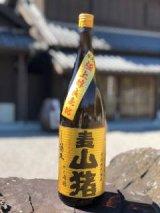 むぎ焼酎  山猪(やまじし)  1800ml