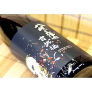 画像1: 八岐の梅酒(やまたのうめしゅ) 古城梅 720ml