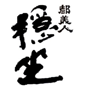 画像2: 都美人 穏坐 山廃仕込純米吟醸 火入れ 1800ml 【30BY】