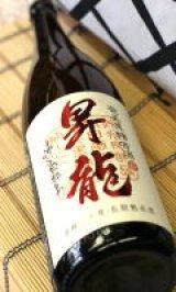 黒糖焼酎 昇龍<秘蔵古酒> 30度 1800ml