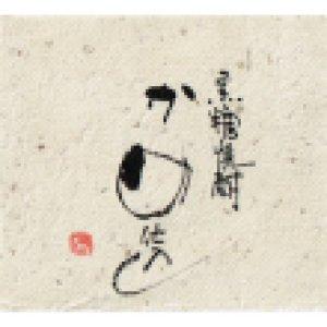 画像2: 黒糖焼酎 龍宮<かめ仕込> 40度 1800ml