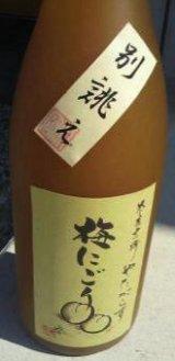 【別誂え】梅にごり 1800ml (梅の果肉入り)