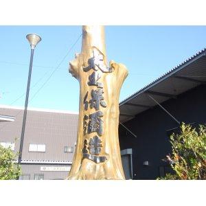 画像4: 焼き芋焼酎25° 太久保(おおくぼ) 伝承古式黄麹仕込 1800ml