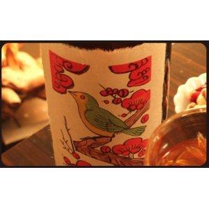 画像4: 【高級梅酒】月ヶ瀬の梅原酒  無濾過  1800ml