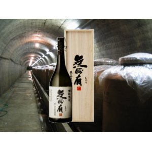 画像1: 【プレミアム芋焼酎】 無何有(むかう) 長期熟成焼酎 桐箱入り 1800ml
