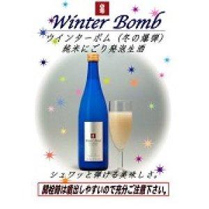 画像1: 大典白菊 ウィンターボム 発泡にごり純米生酒 720ml