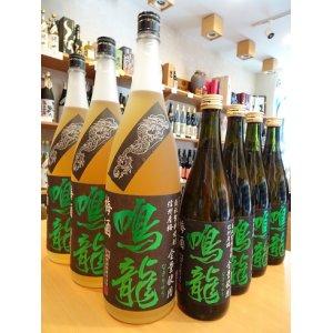 画像1: 鳴龍(なきりゅう) 梅酒 720ml