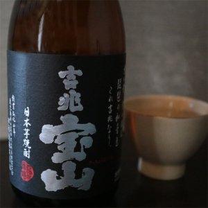 画像2: 芋焼酎25° 吉兆宝山 720ml