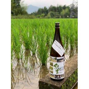 画像3: 紀土 あがらの田で育てた山田錦 低精米八十%純米酒 1800ml