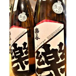 画像2: 【令和元年BY】楽の世 山廃仕込純米酒(生)  1800ml