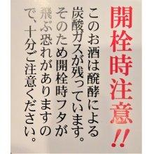 他の写真2: 大典白菊  山田錦55 直汲み 純米吟醸 1800ml【2020BY】