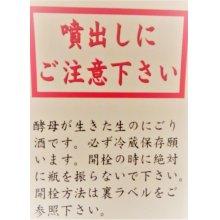 他の写真1: 大典白菊 ウィンターボム 発泡にごり純米生酒 720ml