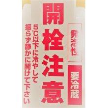 他の写真1: 十六代九郎右衛門 スノーウーマン 純米吟醸 活性にごり生酒 1800ml