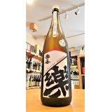 楽の世 山廃仕込純米酒(生) 2020BY  (仕込み3号+4号)  1800ml