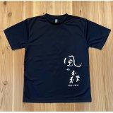 風の森 特製Tシャツ(L寸)