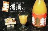 大入り濁濁(だくだく) 極 にごり柚子酒 1800ml