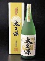焼き芋焼酎25° 太久保(おおくぼ) 伝承古式黄麹仕込 1800ml