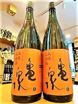 亀泉 純米大吟醸 兵庫山田錦 生・原酒  720ml
