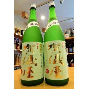 画像1: 賀儀屋 PREMIUM KAGIYA グリーンラベル 生・原酒 1800ml 【季節限定】
