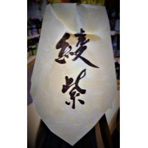 画像2: 芋焼酎 蒸撰綾紫 25度 1800ml