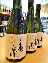 亀泉 貴賓 純米大吟醸(火入れ)  720ml