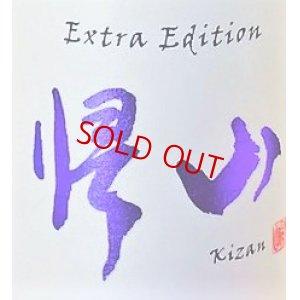 画像3: 帰山 Extra Edition 参番 純米吟醸 袋搾り 生酒 1800ml