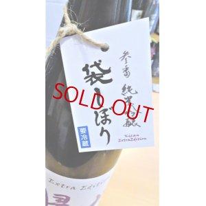 画像2: 帰山 Extra Edition 参番 純米吟醸 袋搾り 生酒 1800ml