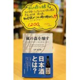 【本】「⾵の森を醸す」 〜⽇本酒の歴史と油⻑酒造の歩み〜